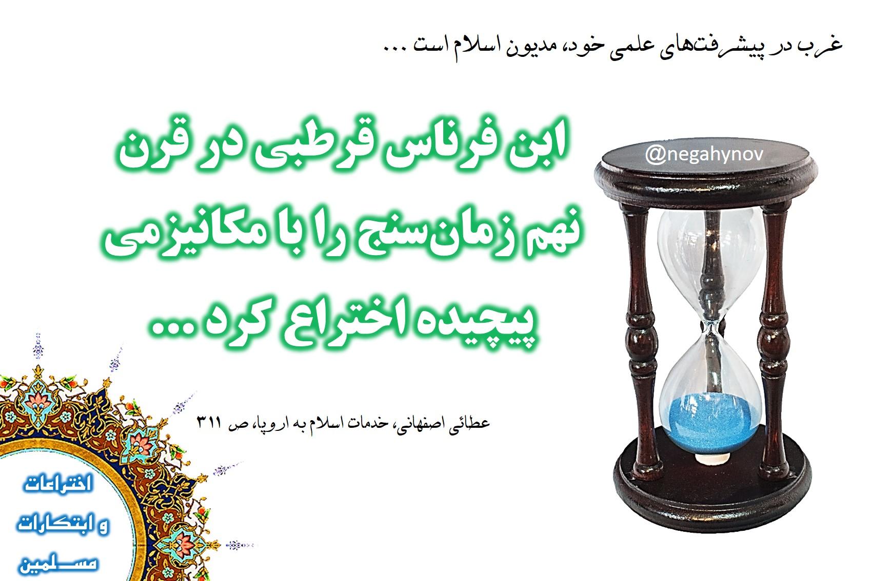 ابتکارات مسلمانان - زمان سنج - نگاهی نو