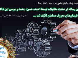 ابتکارات مسلمانان - صنعت و مکانیک - نگاهی نو