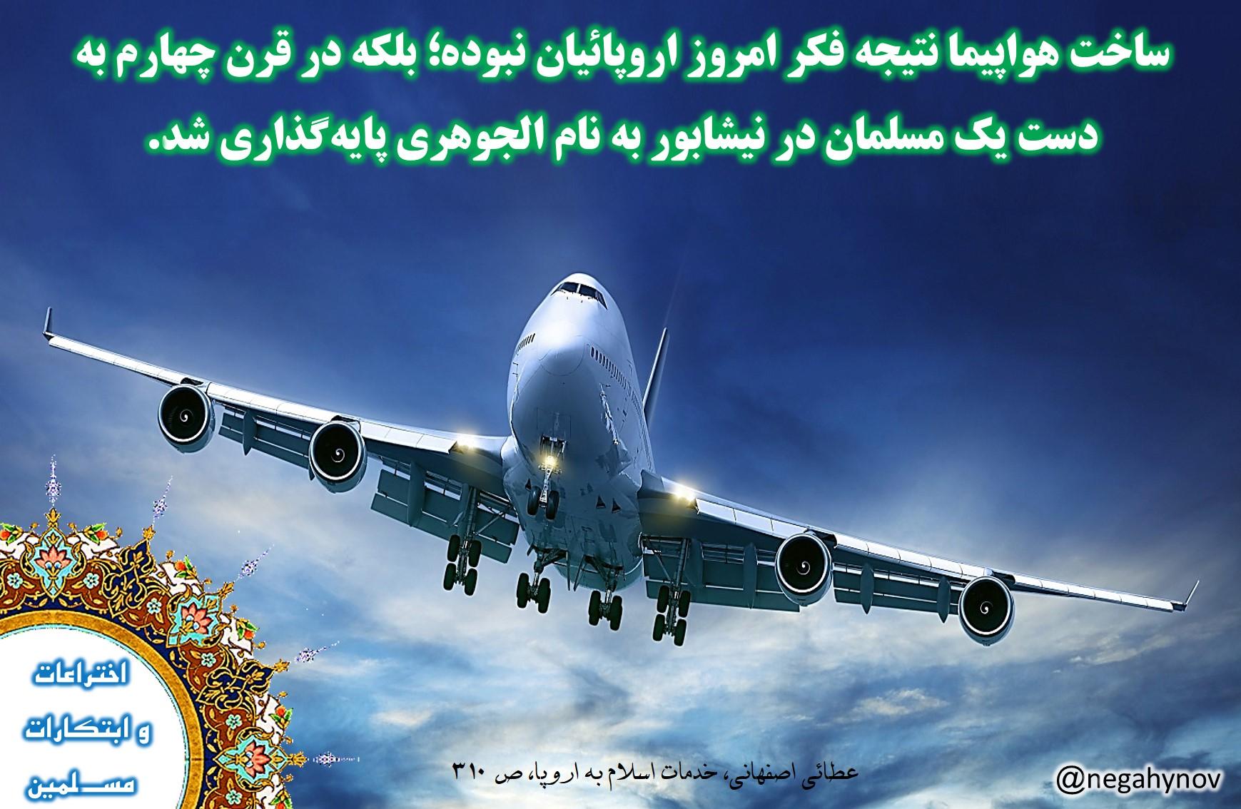 اسلام و گسترش علم - ابتکارات مسلمانان - مبانی ساخت هواپیما - نگاهی نو