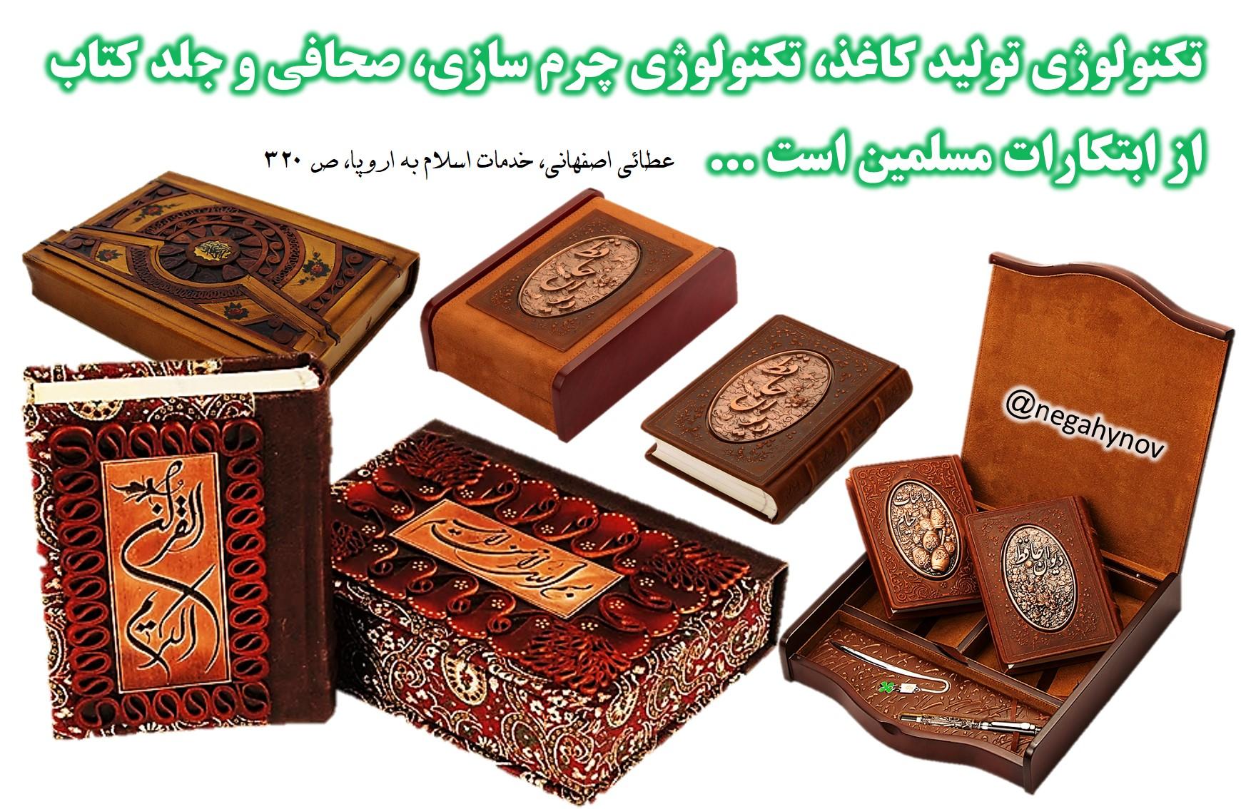 ابتکارات مسلمانان - کاغذ، چرم و... - نگاهی نو