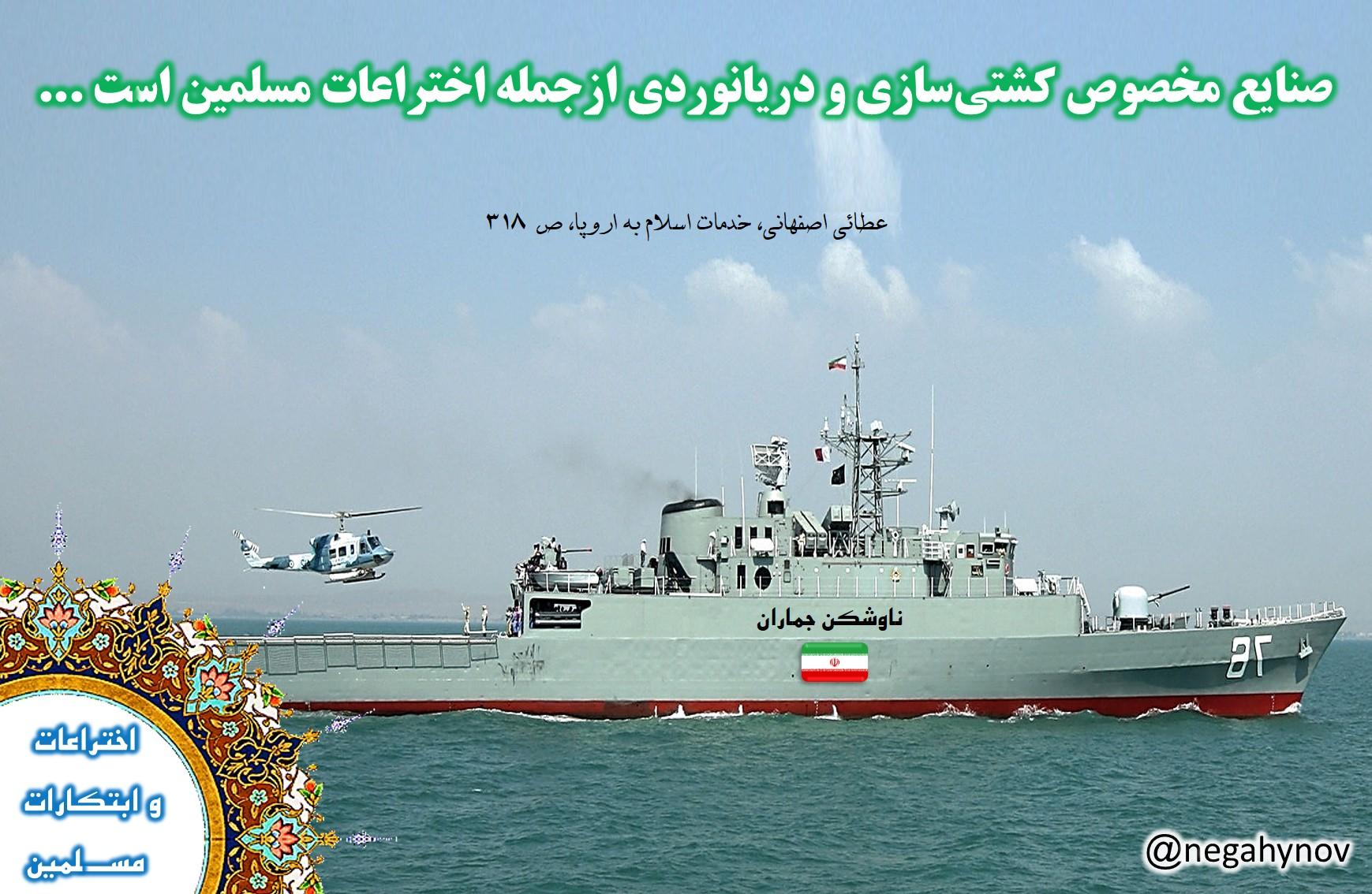 ابتکارات مسلمانان - کشتی سازی و دریانوردی - نگاهی نو