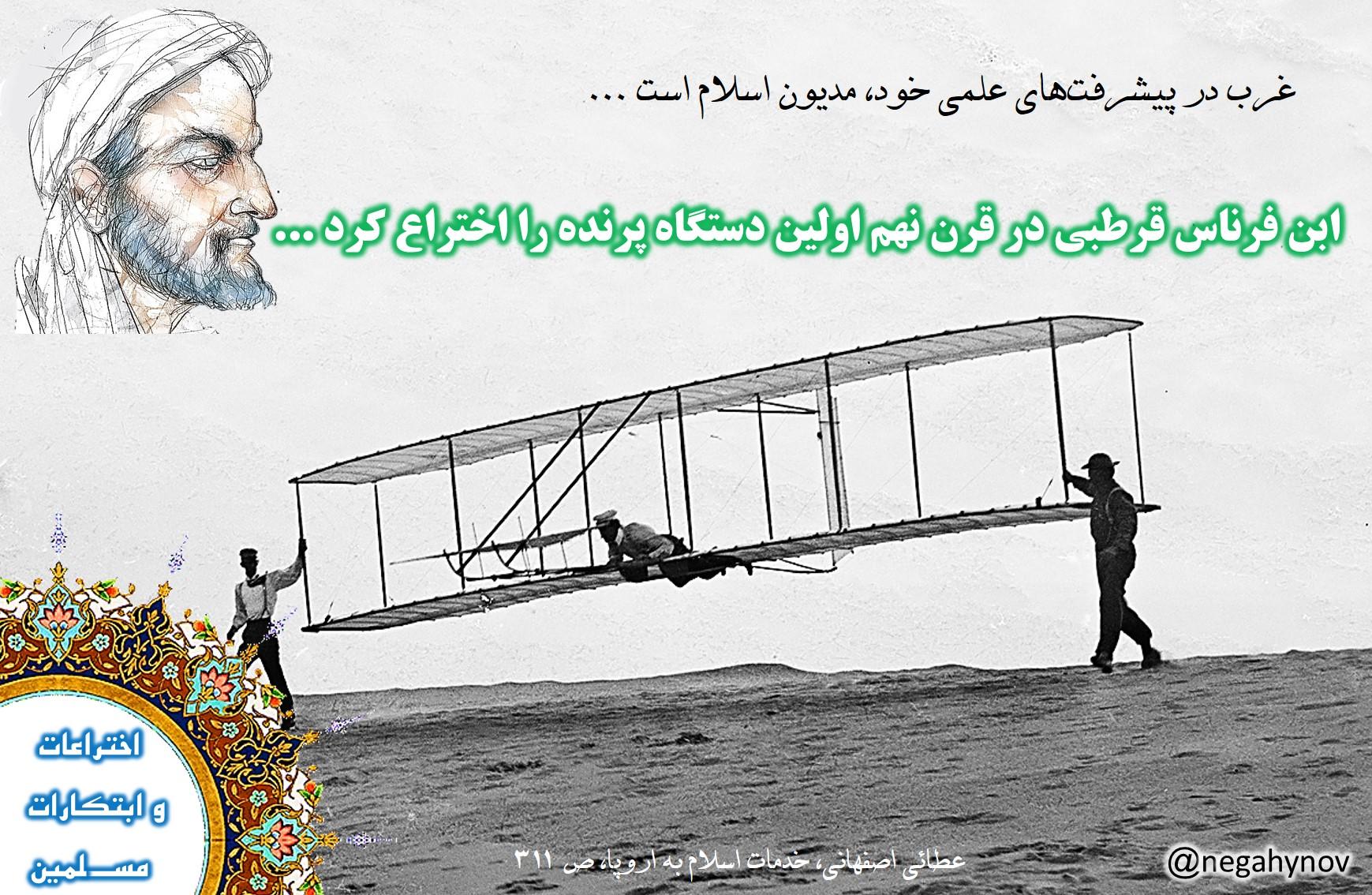 اسلام و علم - اختراعات مسلمانان - پرواز - نگاهی نو