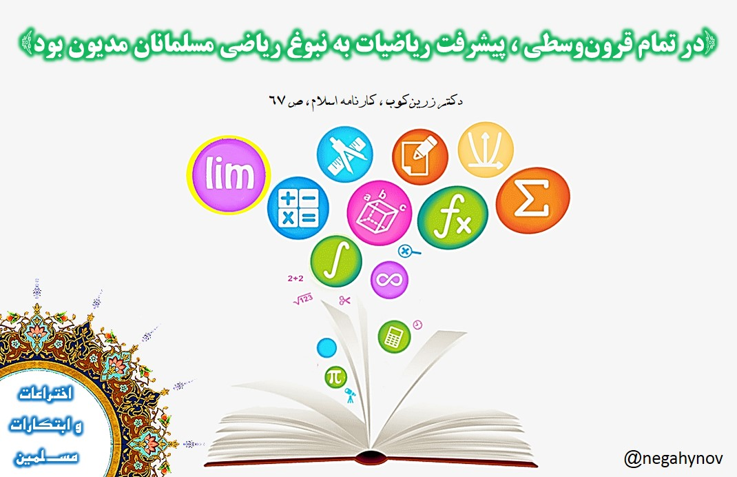 اسلام و علم - ریاضیات - نگاهی نو