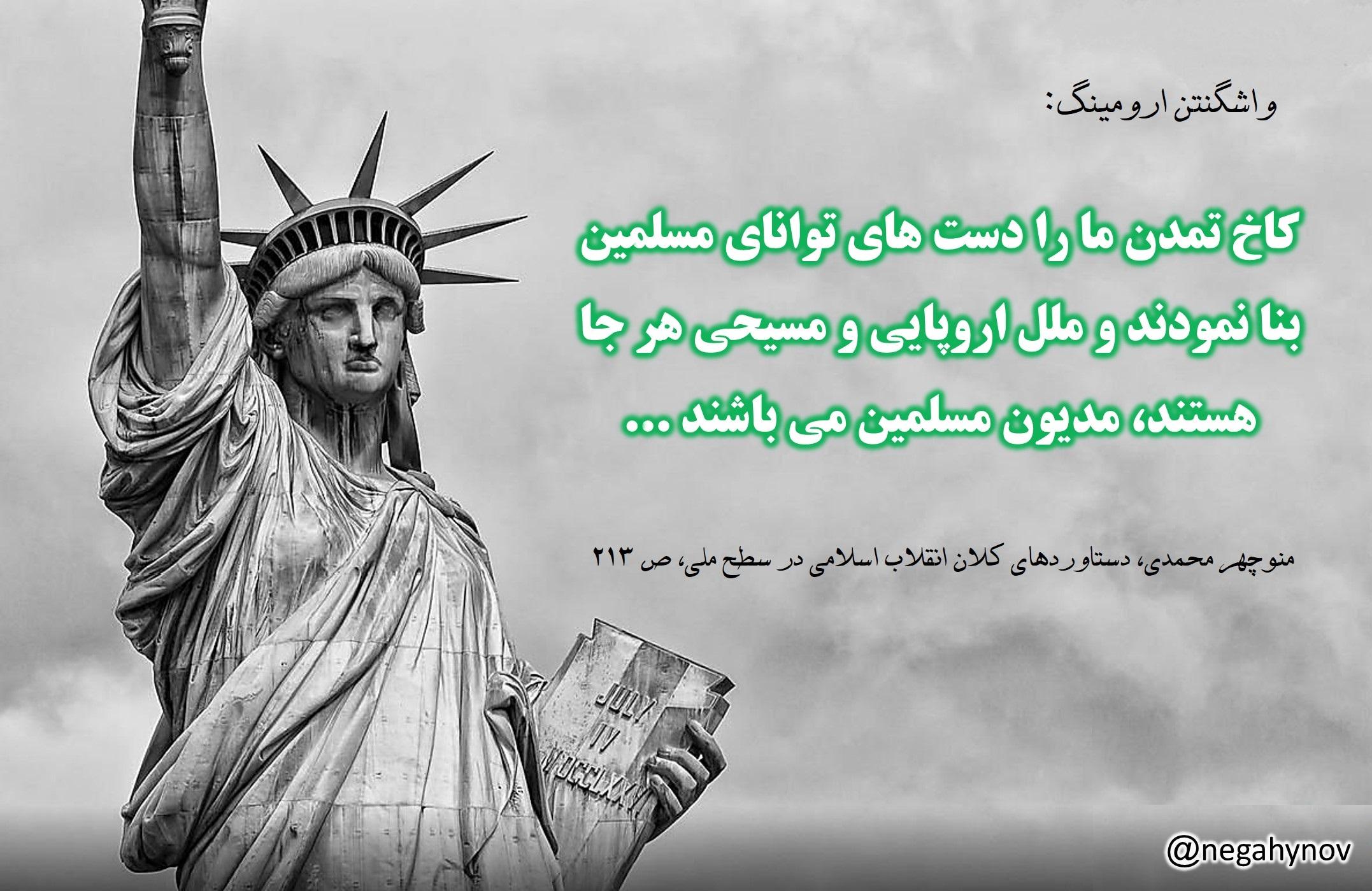تمدن غرب مدیون مسلمانان - نگاهی نو