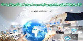 اسلام و گسترش علم - سهم مسلمانان در تکنولوژی جدید - نگاهی نو