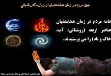 مذهب آریاییها - نگاهی نو