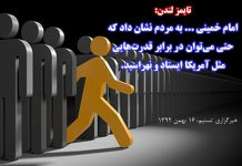 امام خمینی به مردم نشان داد...