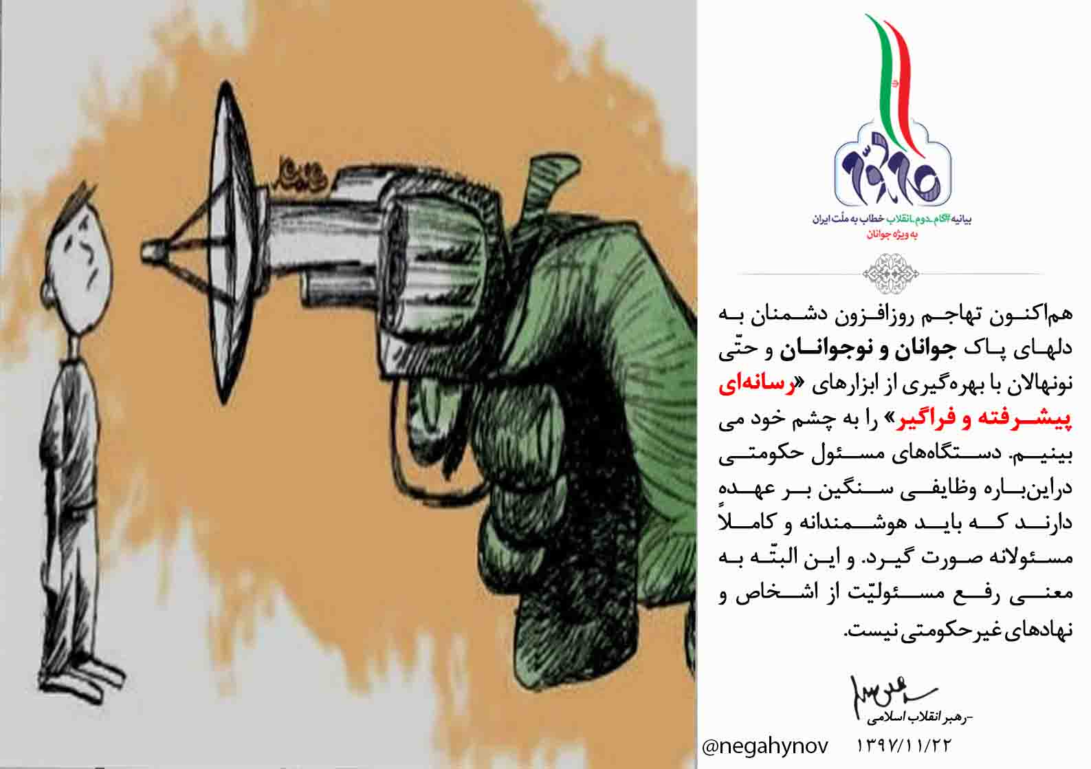 تهاجم رسانه ای دشمن - نگاهی نو - بیانیه گام دوم انقلاب