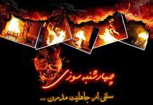 جاهلیت مدرن - چهارشنبه سوری