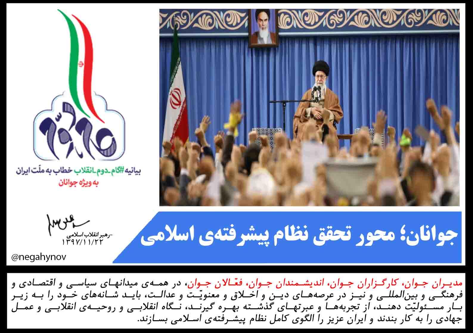 جوانان و نظام اسلامی - نگاهی نو - بیانیه گام دوم انقلاب