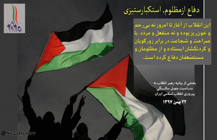 دفاع از مظلوم - استکبارستیزی - بیانیه گام دوم انقلاب