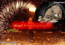 سوزاندن 500 میلیارد تومان در یک شب! - چهارشنبه سوری