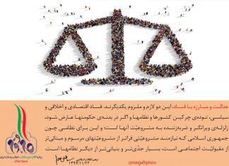 عدالت و مبارزه با فساد - بیانیه گام دوم انقلاب