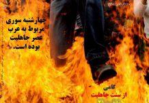 چهارشنبه سوری - اعراب جاهلیت