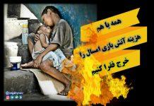 چهارشنبه سوری - خرج فقرا