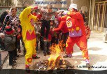 چهارشنبه سوری - زرتشتیان 1