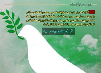 اسلام و علم - زرین کوب