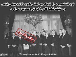 انتخابات فرمایشی رژیم پهلوی