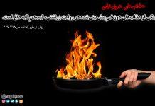 جهنم زرتشتیان - لیسیدن تابه داغ