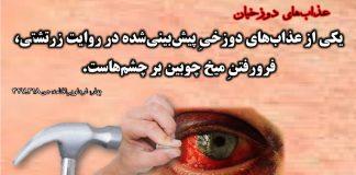 جهنم زرتشتیان - فرو رفتن میخ چوبین در چشم