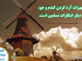 دستاوردهای اسلام - مسلمانان و کشاورزی - تجهیزات آرد کردن گندم و جو