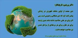 تعالیم جهانی اسلام - دین جهانی اسلام