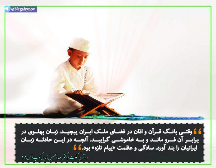 سادگی و عظمت پیام قرآن