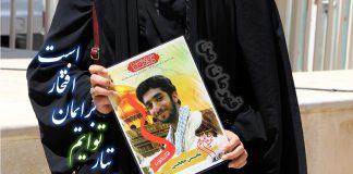 شهید حججی - خدمات سپاه - من یک سپاهی هستم