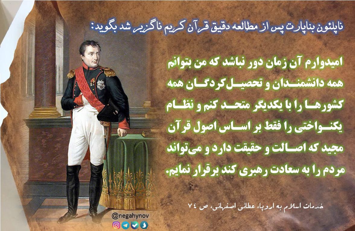 ناپلئون بناپارت و قرآن - تعالیم جهانی اسلام