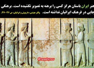 هنر عفیف ایران باستان - پوشش در ایران باستان