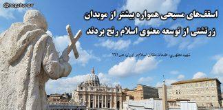 ورود اسلام به ایران سبب ناکامی مسیحیت در تسخیر ایران زرتشتی