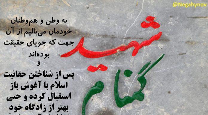 ایرانی حقیقت جو - نگاهی نو