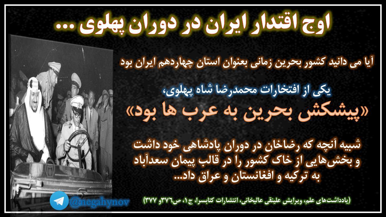 جدایی بحرین از خاک ایران - نگاهی نو