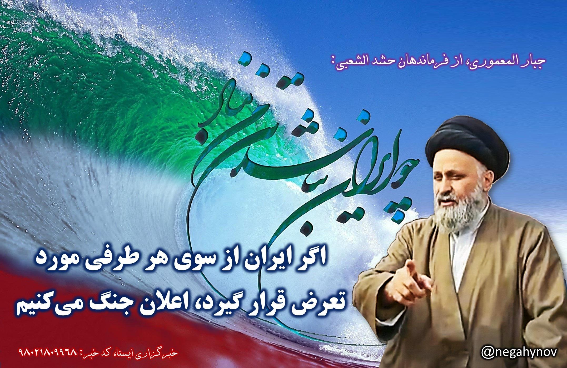 حمایت از ایران - نگاهی نو