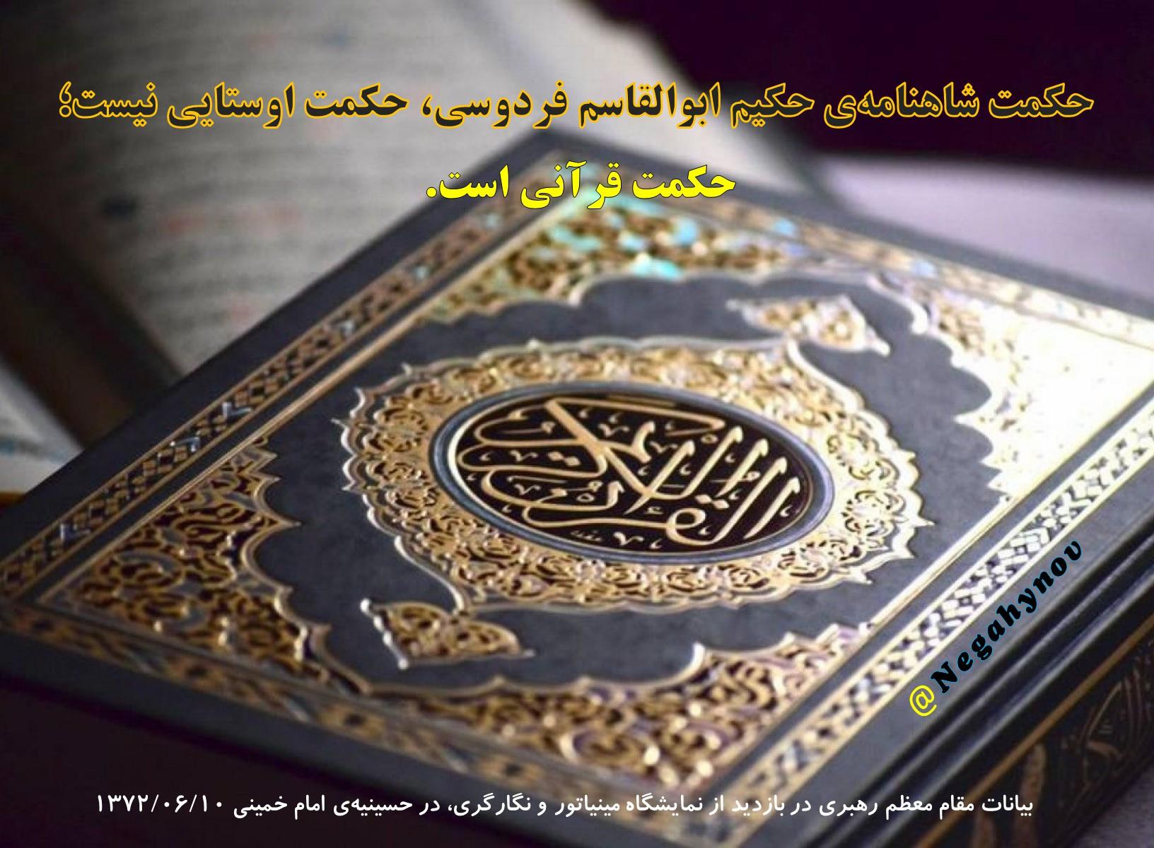 حکمت قرآنی شاهنامه - نگاهی نو