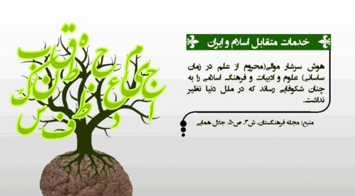 خدمات ایرانیان به اسلام - نگاهی نو