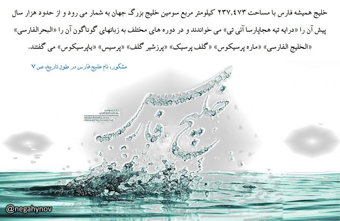 خلیج فارس - نگاهی نو