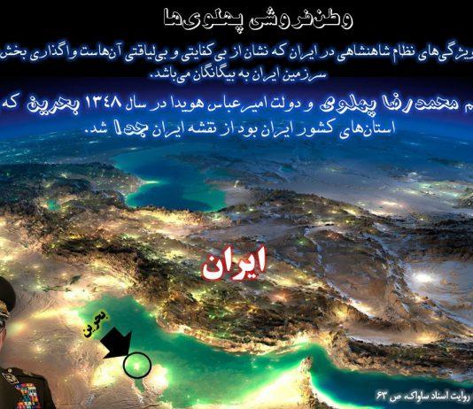 خیانت محمدرضا پهلوی و جدایی بحرین از ایران - نگاهی نو