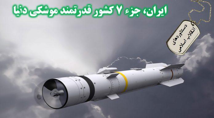 دستاوردهای انقلاب - قدرت موشکی ایران - نگاهی نو