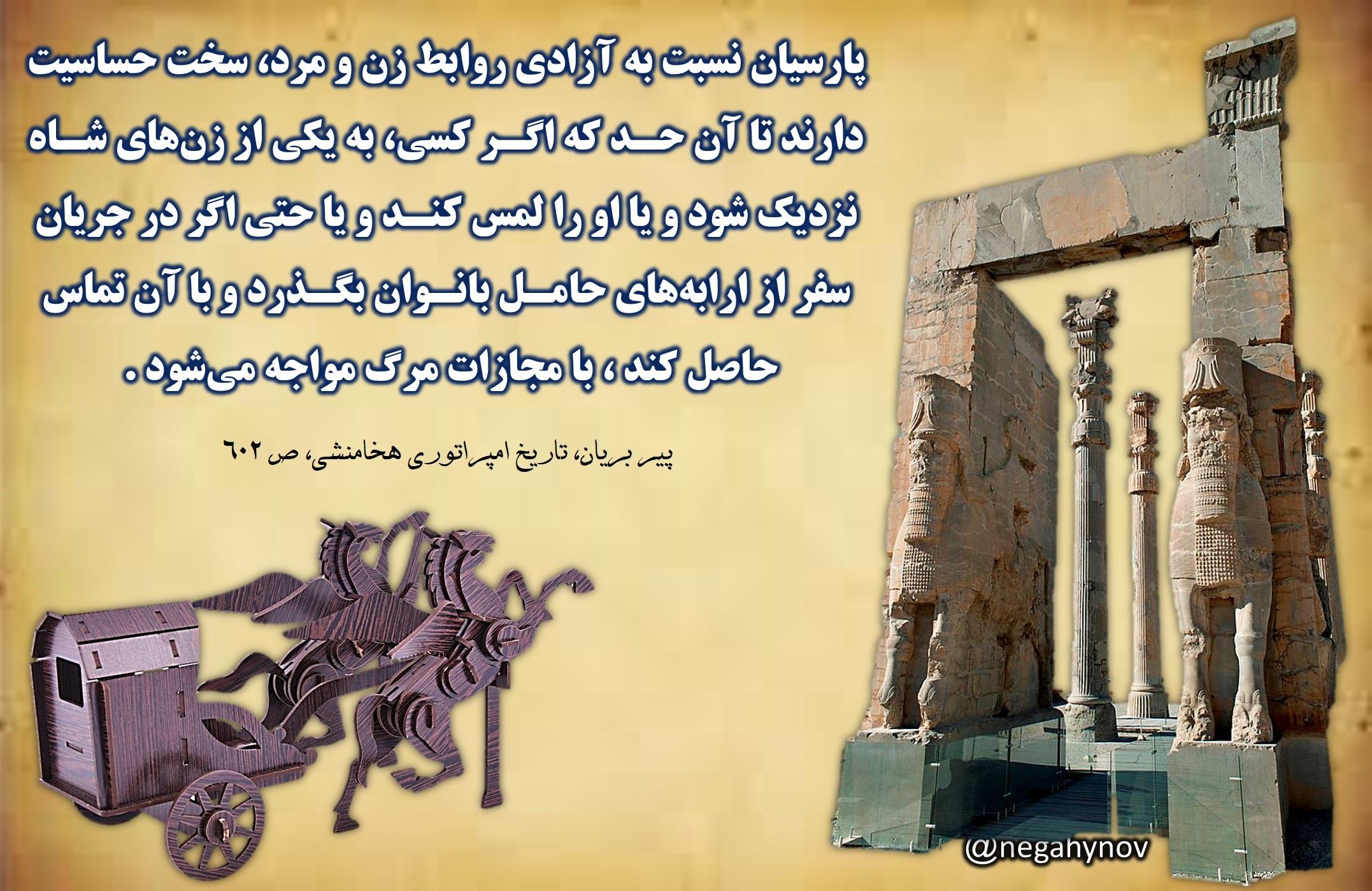 روابط زن و مرد در ایران باستان - نگاهی نو