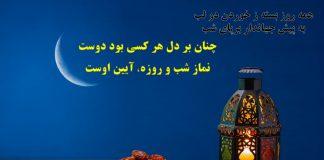 روزه در ایران باستان - نگاهی نو