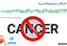 روزه و درمان سرطان - نگاهی نو
