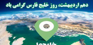دهم اردیبهشت ، روز ملی خلیج فارس - نگاهی نو
