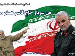 سرباز حاج قاسم - انقلاب اسلامی ایران - نگاهی نو