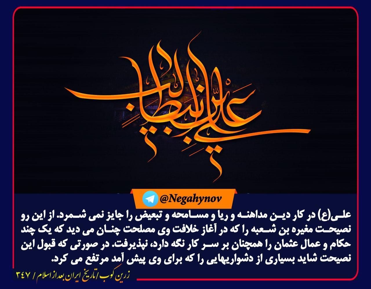 سیره امام علی (ع) - نگاهی نو