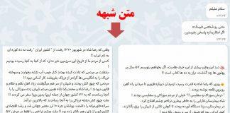 شبهه: ایران در زمان پهلوی - نگاهی نو