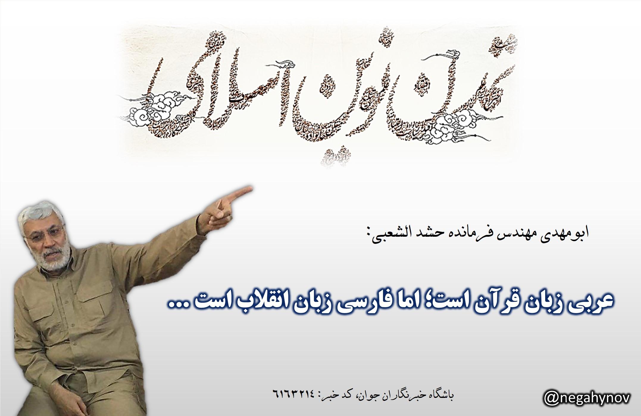 فارسی، زبان انقلاب - نگاهی نو