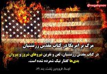 مرگ بر آمریکا در اوستا - نگاهی نو