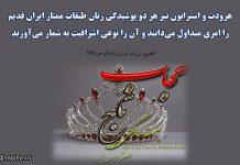 پوشش زنان اشراف در ایران باستان - نگاهی نو