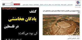 اردوگاه نظامی هخامنشیان در فلسطین - نه غزه نه لبنان! -نگاهی نو